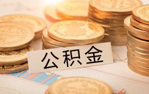 公积金贷款怎么还款合适?公积金贷款还款方式?