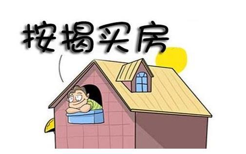 什么是按揭贷款?买房按揭贷款需要哪些手续?