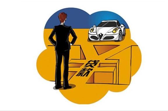 无息贷款买车有什么限制吗?无息贷款买车的手续是什么?