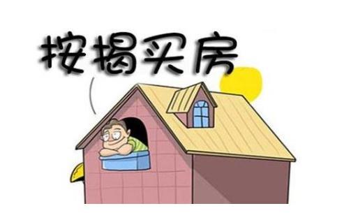 按揭买房贷款利息怎么算?住房按揭贷款利率是浮动还是固定的?