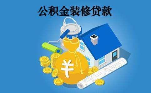 上海公积金装修贷款需要提供哪些材料?如何申请装修用的公积金贷款?
