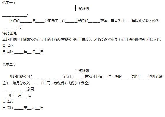 <a href=http://www.p2pjj.com/daikuan/geren/ target=_blank class=infotextkey>个人贷款</a>收入证明范本下载