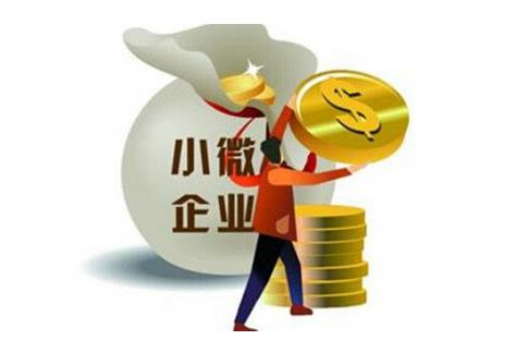 企业小额贷款需要什么条件