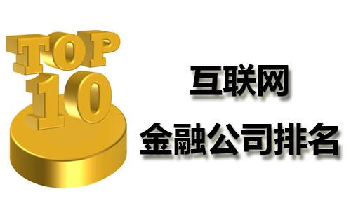 2017年互联网金融公司排名