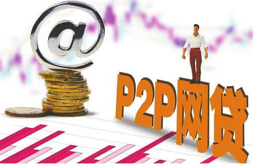 《175号文》监管重磅:P2P平台,将面临两种下场!