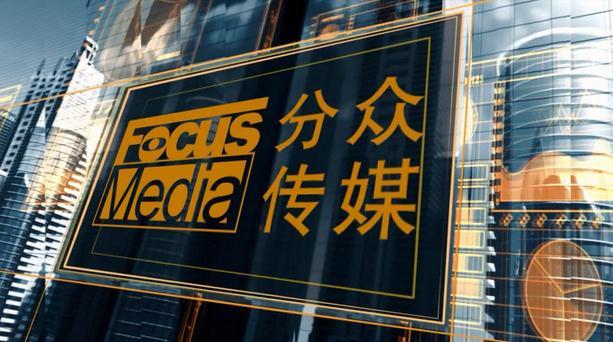 分众传媒获批设立分众小贷 出资5000万美元