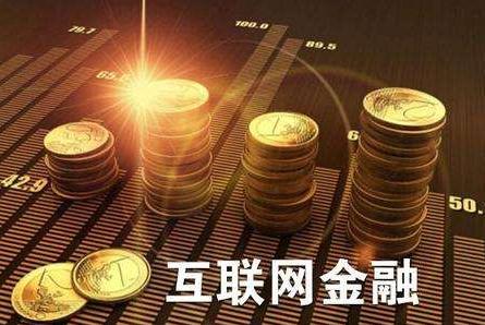 互联网金融阳光计划开启 互金平台风险或将改善