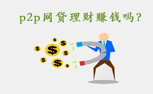 p2p网贷理财真的能赚钱吗